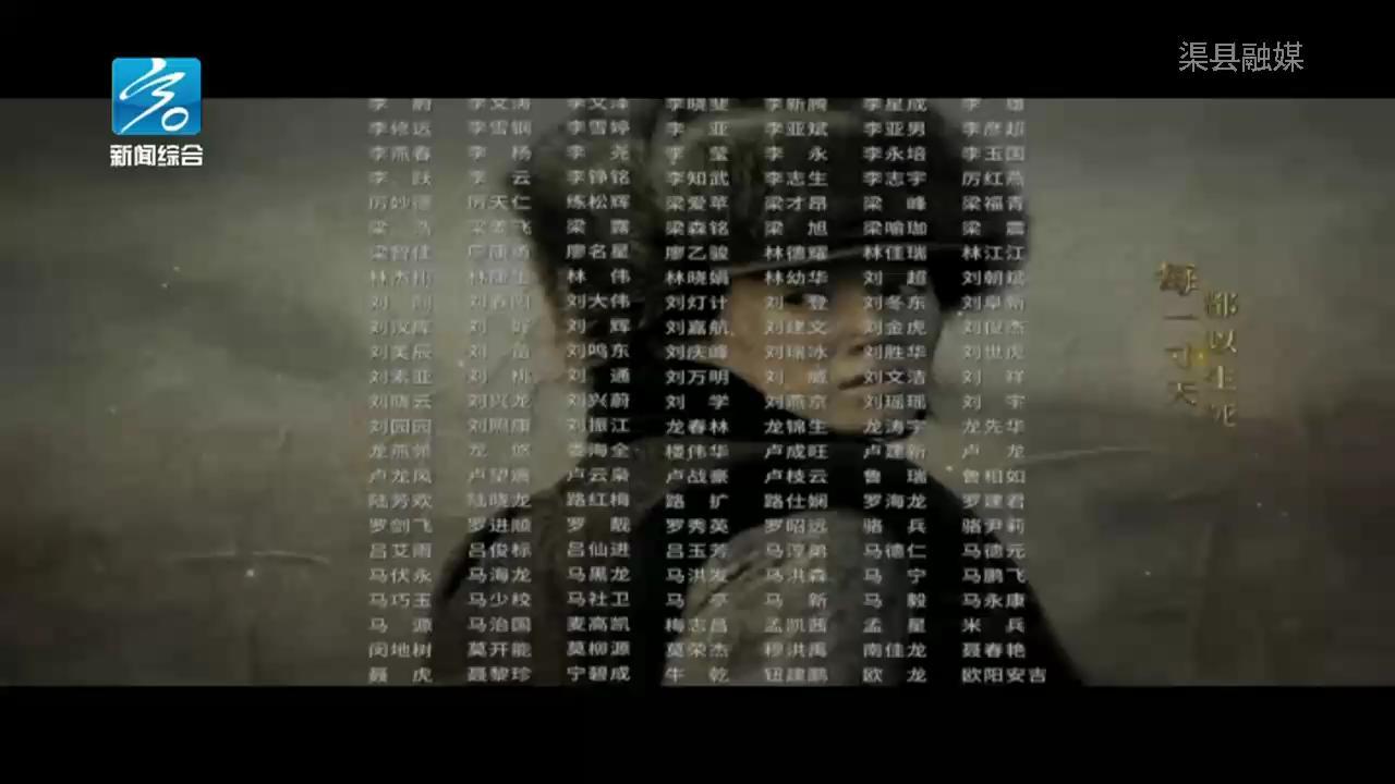 新闻综合频道